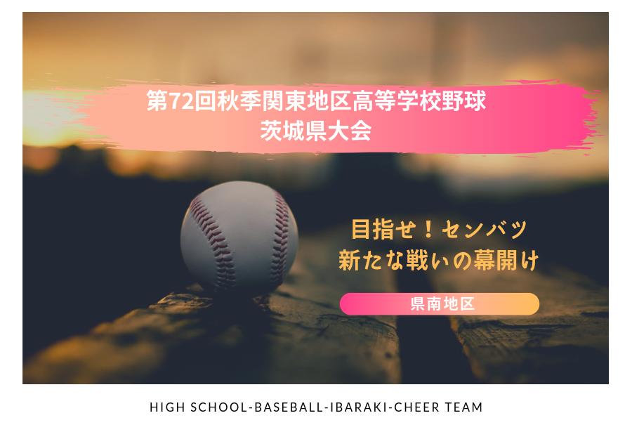 茨城 県 高校 野球 大会
