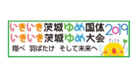 いきいき 茨城 ゆめ 国体