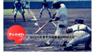 大会 高校 茨城 県 野球